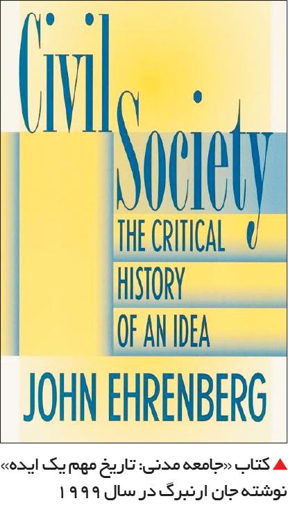 تجارت- فردا-  کتاب «جامعه مدنی: تاریخ مهم یک ایده» نوشته جان ارنبرگ در سال 1999