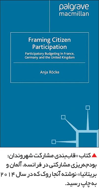 تجارت- فردا-  کتاب «قاببندی مشارکت شهروندان: بودجهریزی مشارکتی در فرانسه، آلمان و بریتانیا» نوشته آنجا روک که در سال 2014 به چاپ رسید.