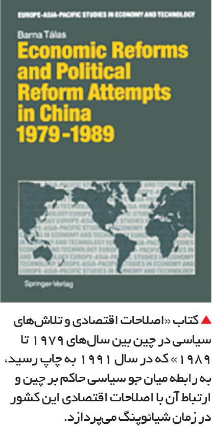 تجارت- فردا-  کتاب «اصلاحات اقتصادی و تلاشهای سیاسی در چین بین سالهای 1979 تا 1989»