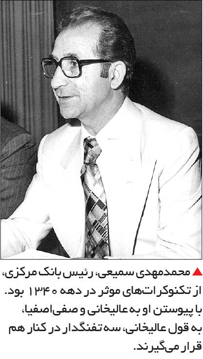 تجارت فردا-   محمدمهدی سمیعی، رئیس بانک مرکزی، از تکنوکراتهای موثر در دهه 1340 بود. با پیوستن او به عالیخانی و صفیاصفیا، به قول عالیخانی، سه تفنگدار در کنار هم قرار میگیرند.