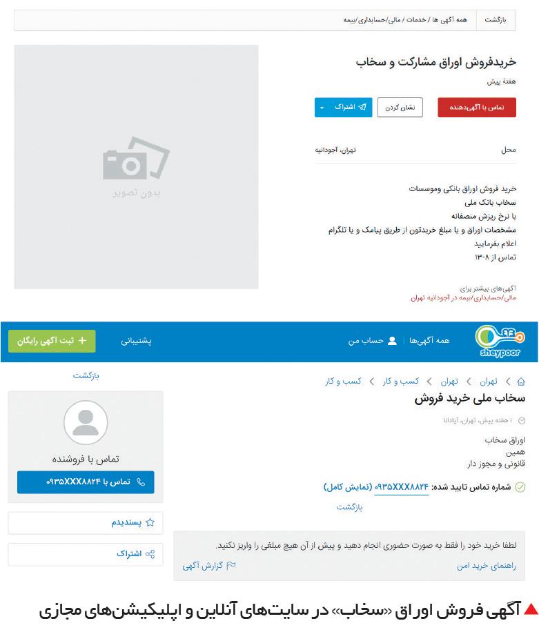 تجارت- فردا-  آگهی فروش اوراق «سخاب» در سایتهای آنلاین و اپلیکیشنهای مجازی