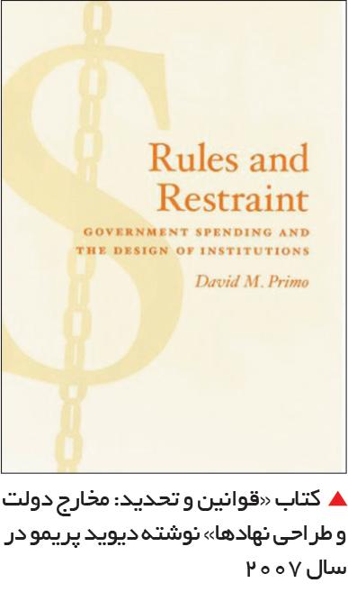 تجارت- فردا-   کتاب «قوانین و تحدید: مخارج دولت و طراحی نهادها» نوشته دیوید پریمو در سال 2007