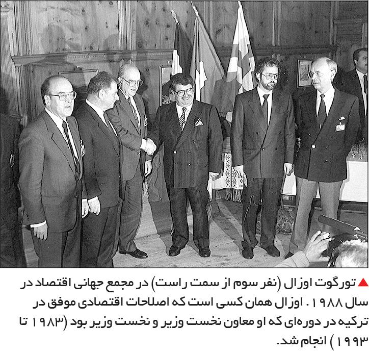 تجارت- فردا-  تورگوت اوزال (نفر سوم از سمت راست) در مجمع جهانی اقتصاد در سال 1988. اوزال همان کسی است که اصلاحات اقتصادی موفق در ترکیه در دورهای که او معاون نخست وزیر و نخست وزیر بود (1983 تا 1993) انجام شد.
