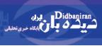 تجارت فردا- لوگو دیدهبان ایران