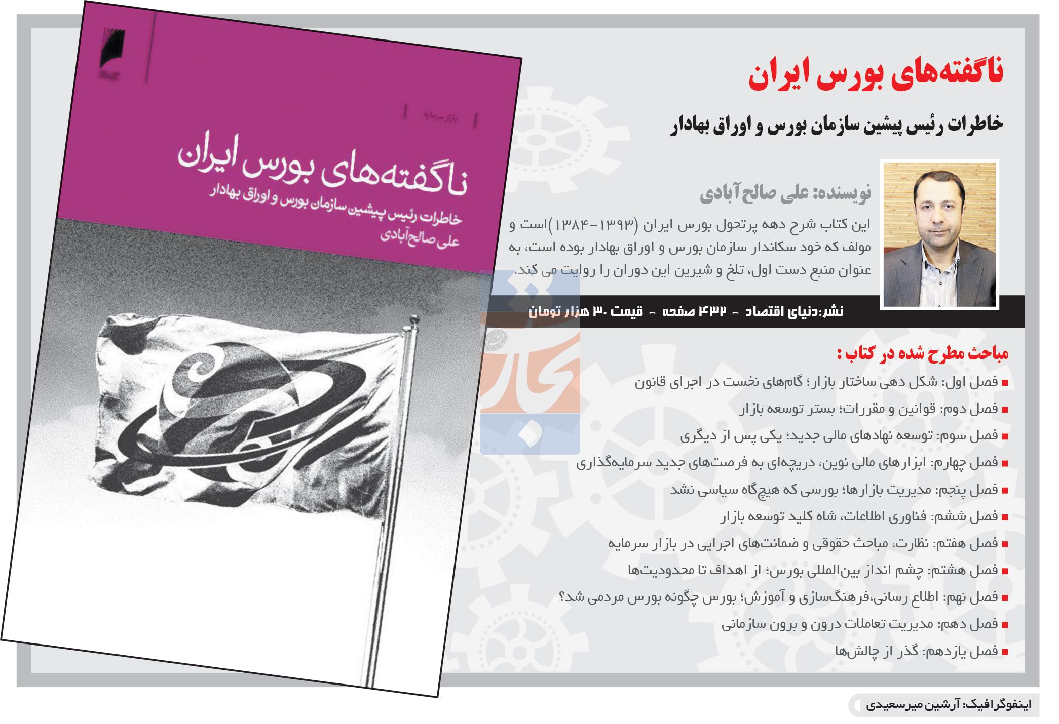 تجارت- فردا- ناگفتههای بورس ایران(اینفوگرافیک)