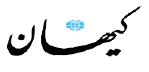 تجارت فردا- لوگو کیهان