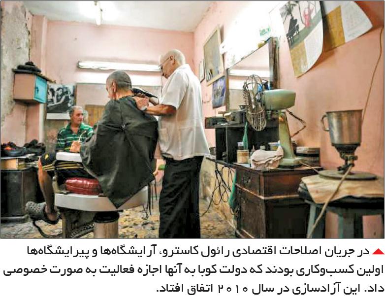 تجارت- فردا-  در جریان اصلاحات اقتصادی رائول کاسترو، آرایشگاهها و پیرایشگاهها اولین کسبوکاری بودند که دولت کوبا به آنها اجازه فعالیت به صورت خصوصی داد. این آزادسازی در سال 2010 اتفاق افتاد.