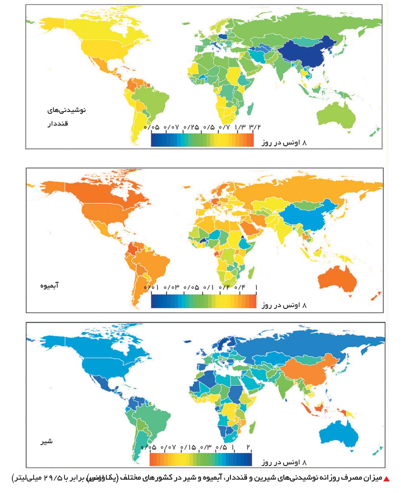تجارت- فردا- میزان مصرف روزانه نوشیدنیهای شیرین و قنددار، آبمیوه و شیر در کشورهای مختلف (یک اونس برابر با 29/5 میلیلیتر)