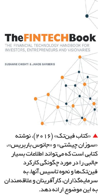 تجارت- فردا- کتاب فینتک