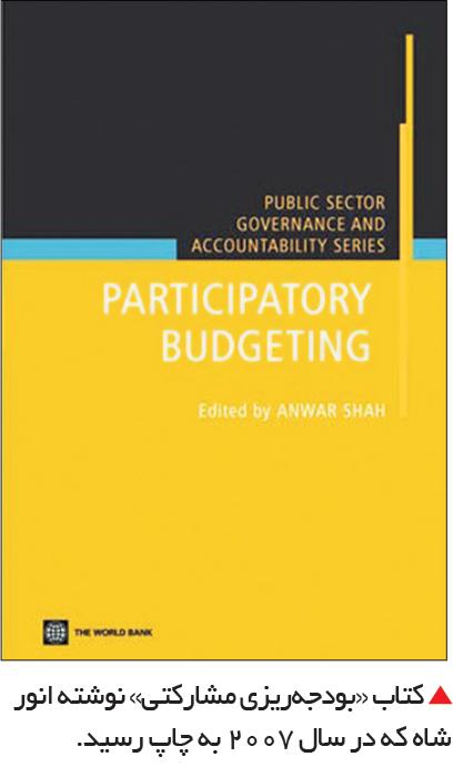تجارت- فردا-  کتاب «بودجهریزی مشارکتی» نوشته انور شاه که در سال 2007 به چاپ رسید.