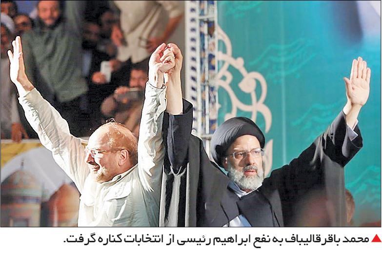 تجارت فردا-  محمد باقرقالیباف به نفع ابراهیم رئیسی از انتخابات کناره گرفت.