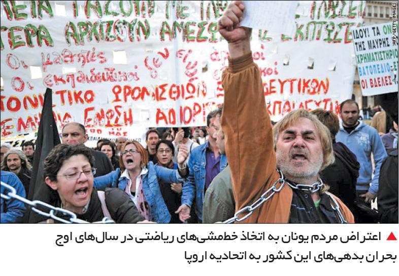 تجارت- فردا- اعتراض مردم یونان به اتخاذ خطمشیهای ریاضتی در سالهای اوج بحران بدهیهای این کشور به اتحادیه اروپا