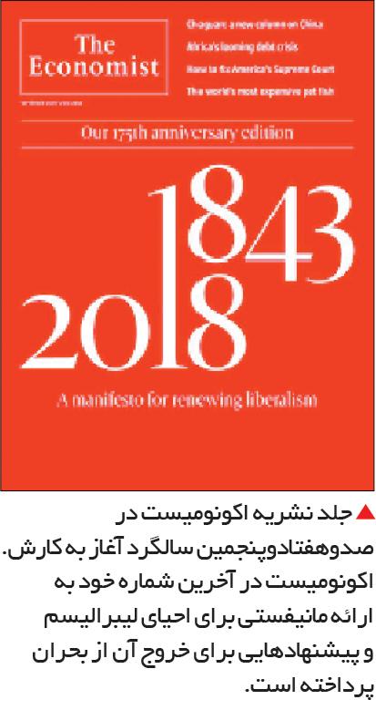 تجارت- فردا-  جلد نشریه اکونومیست در صدوهفتادوپنجمین سالگرد آغاز به کارش. اکونومیست در آخرین شماره خود به ارائه مانیفستی برای احیای لیبرالیسم و پیشنهادهایی برای خروج آن از بحران پرداخته است.