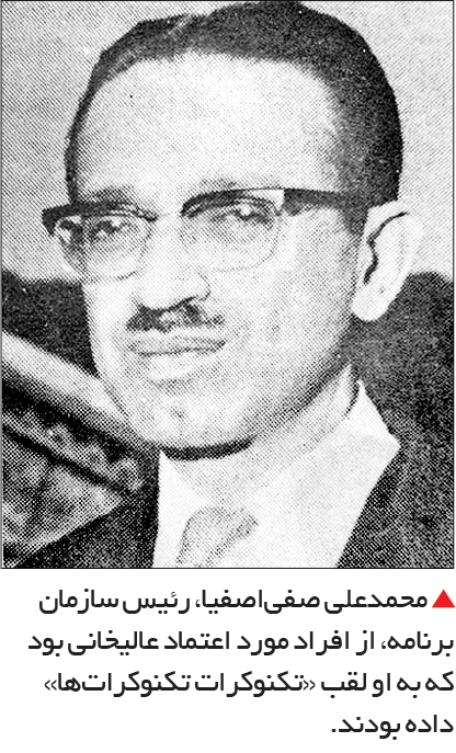 تجارت فردا-   محمدعلی صفیاصفیا، رئیس سازمان برنامه، از افراد مورد اعتماد عالیخانی بود که به او لقب «تکنوکرات تکنوکراتها» داده بودند.