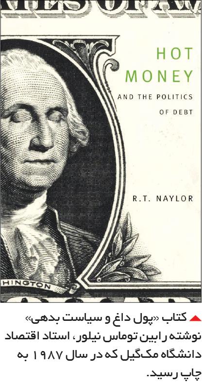 تجارت- فردا-  کتاب «پول داغ و سیاست بدهی»