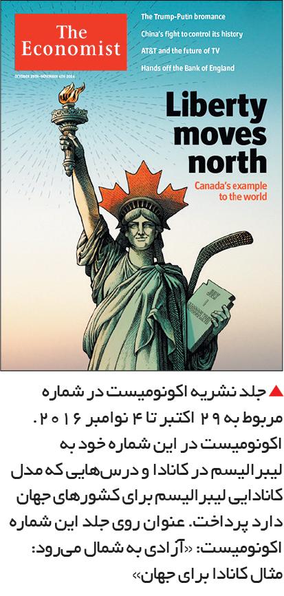 تجارت- فردا-  جلد نشریه اکونومیست در شماره مربوط به 29 اکتبر تا 4 نوامبر 2016. اکونومیست در این شماره خود به لیبرالیسم در کانادا و درسهایی که مدل کانادایی لیبرالیسم برای کشورهای جهان دارد پرداخت. عنوان روی جلد این شماره اکونومیست: «آزادی به شمال میرود: