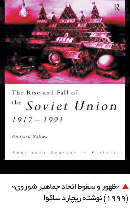 تجارت- فردا-   «ظهور و سقوط اتحاد جماهیر شوروی» (1999) نوشته ریچارد ساکوا