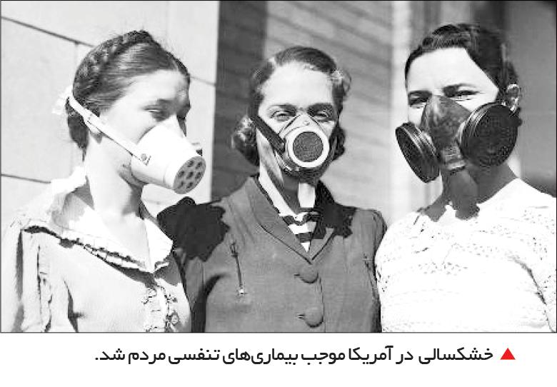 تجارت فردا- خشکسالی  در آمریکا موجب بیماریهای تنفسی مردم شد.