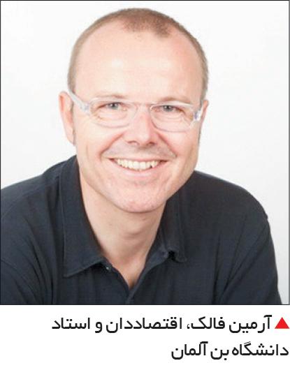 تجارت- فردا-  آرمین فالک، اقتصاددان و استاد دانشگاه بن آلمان