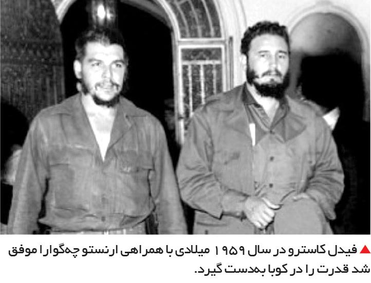 تجارت- فردا-  فیدل کاسترو در سال 1959 میلادی با همراهی ارنستو چهگوارا موفق شد قدرت را در کوبا بهدست گیرد.