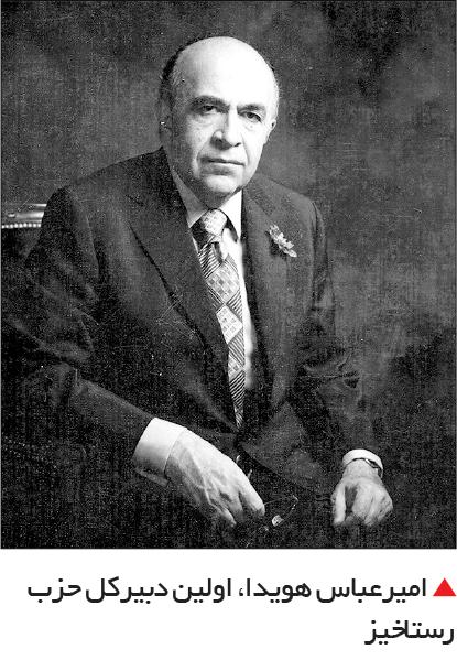 تجارت- فردا-  امیرعباس هویدا، اولین دبیرکل حزب رستاخیز