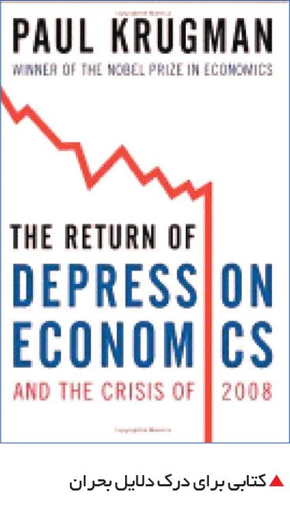 تجارت- فردا-  کتابی برای درک دلایل بحران
