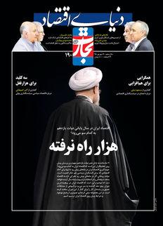 هزار راه نرفته