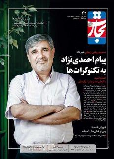 پیام احمدی نژاد به تکنو کرات ها