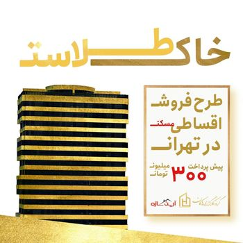 طرح فروش اقساطی پروژه ۱۰۸۰ واحدی در غرب تهران