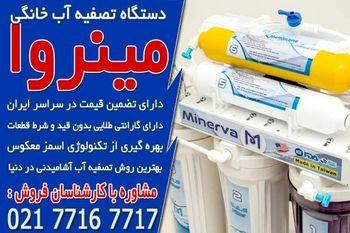 قیمت و خرید دستگاه تصفیه آب در تصفیه آسا