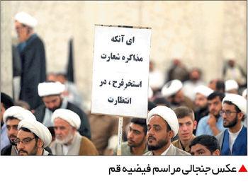 تهدید رئیسجمهور در فیضیه