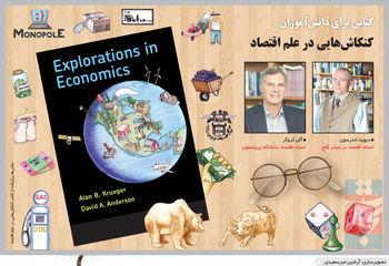 اقتصاد در یک درس1