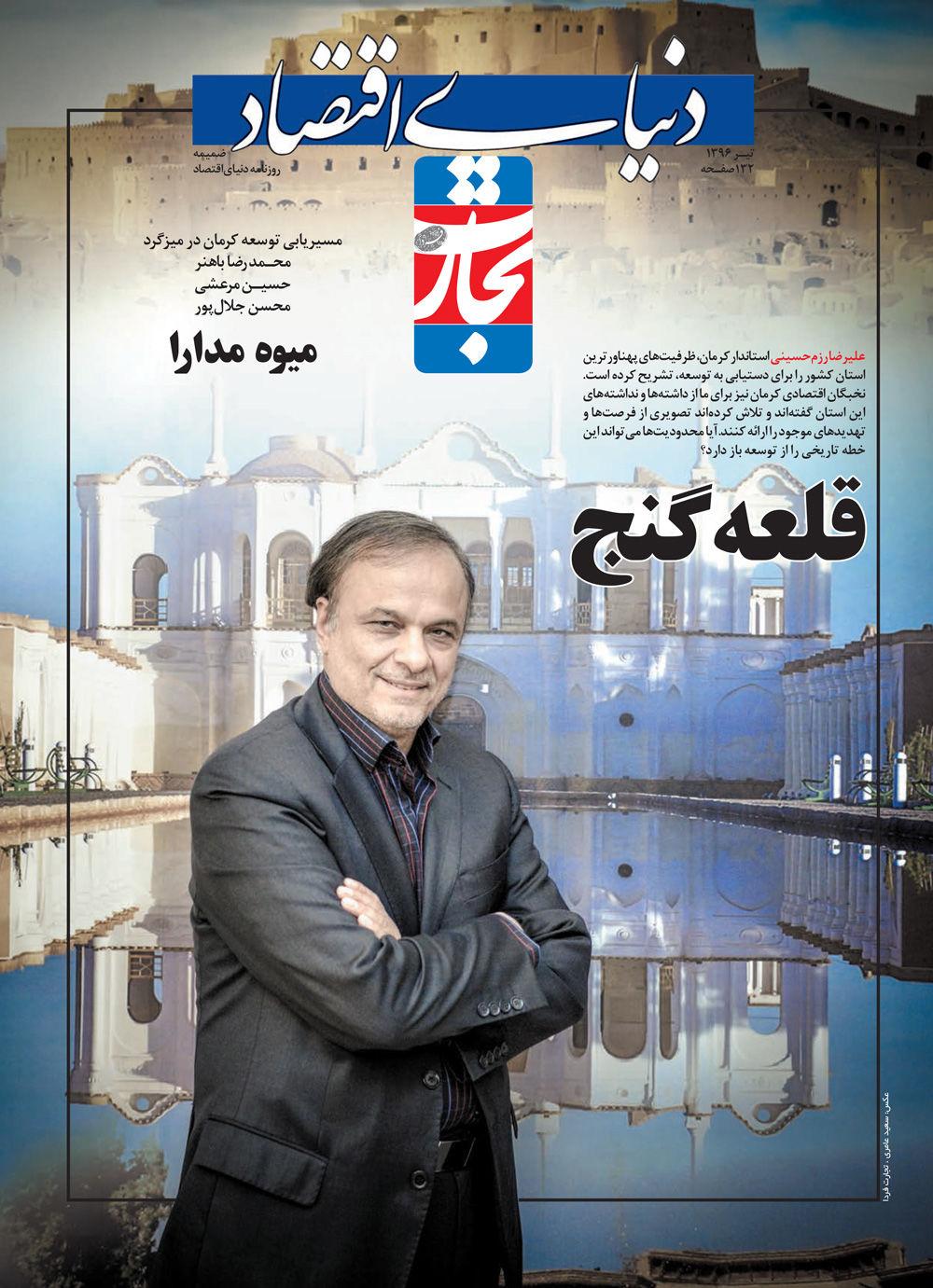 قلعه گنج (ویژهنامه استانها / کرمان)