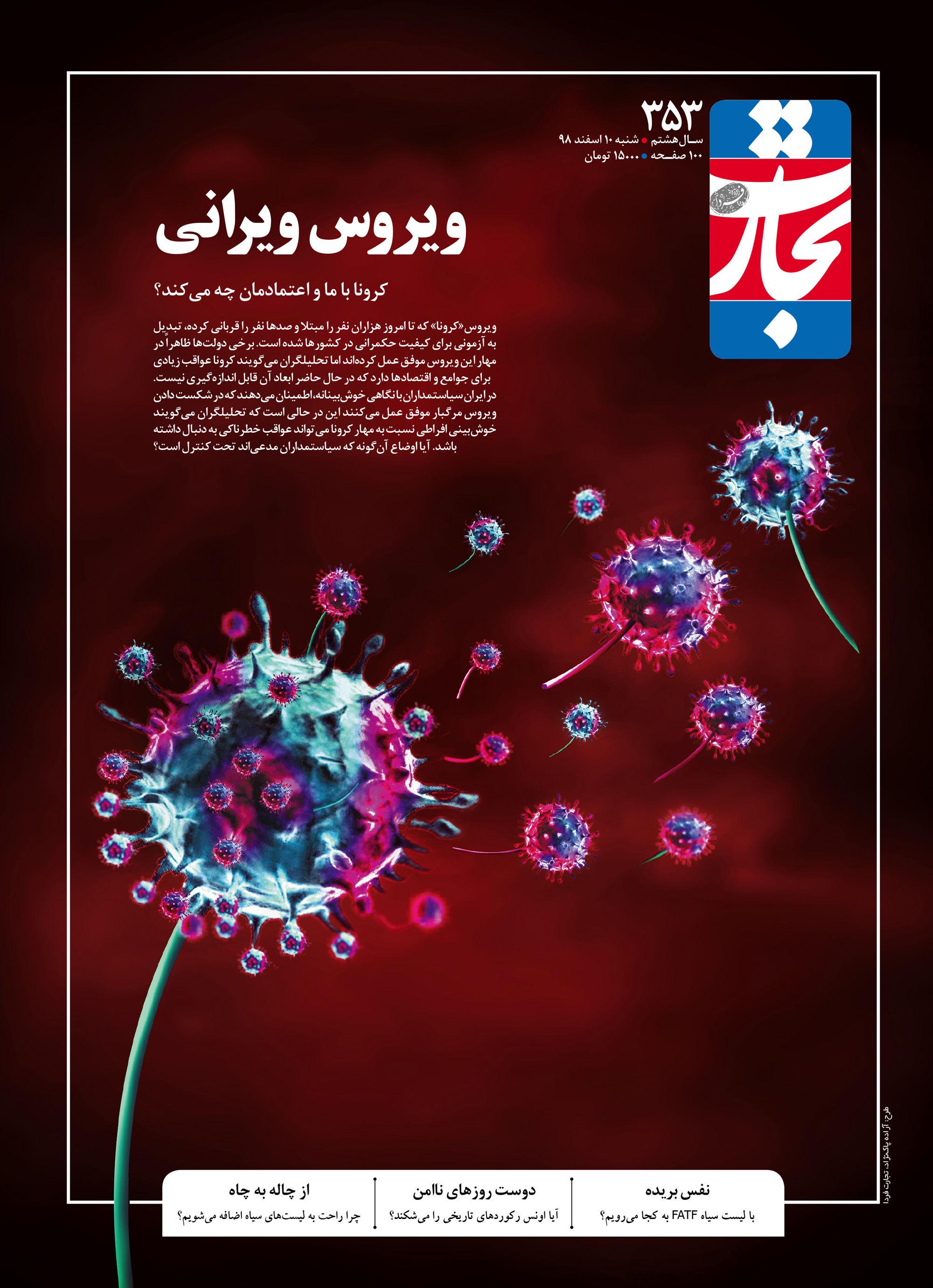 ویروس ویرانی