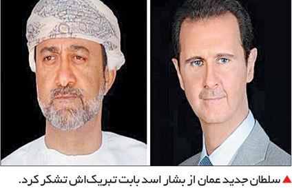 پیام سلطان جدید عمان به بشار اسد