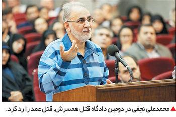 نجفی قتل عمد همسرش را رد کرد
