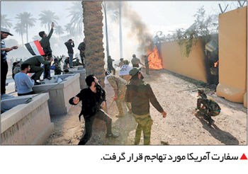 حمله به سفارت آمریکا در بغداد
