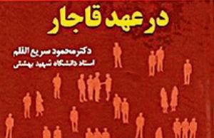 اقتدارگرایی ایرانی