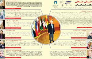 روحانی، عادلی - دو دبیرکل ایرانی