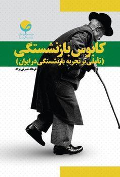 کــابوس بازنشستــگی؛  تأملی بر تجربه بازنشستگی در ایران