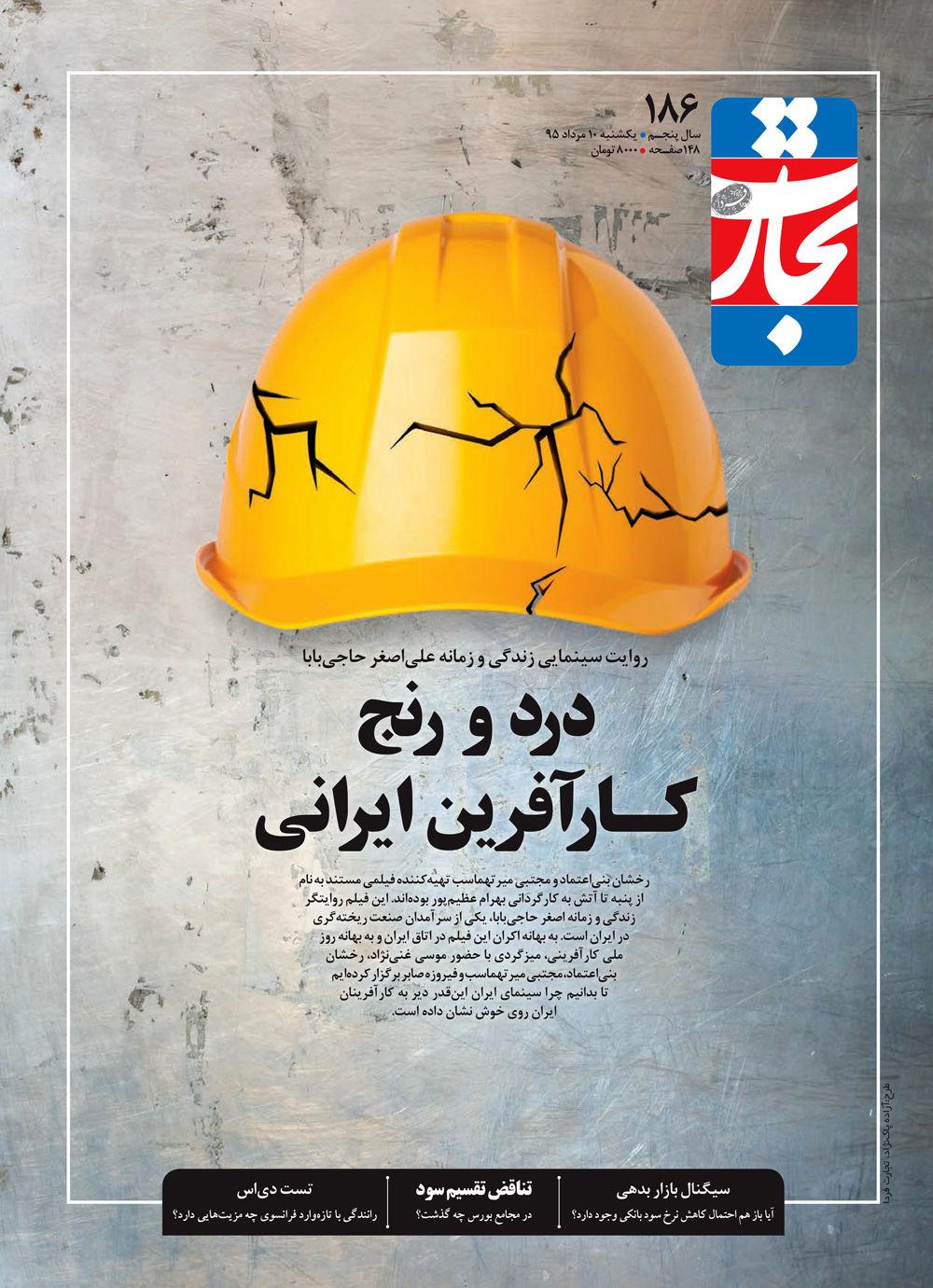 درد و رنج کارآفرین ایرانی