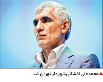 شهردار تازه برای تهران زیستپذیر
