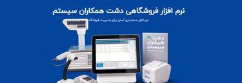 دو ابزار حیاتی که هر نرم افزار حسابداری فروشگاه باید داشته باشد