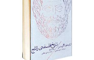 تاریخ فلسفه راتلج جلد دوم