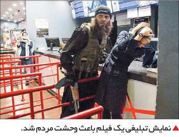 کشاندن پای داعش به یک پردیس سینمایی